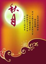 中秋节矢量素材_5
