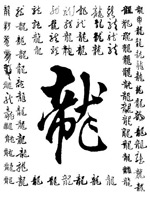 矢量龙艺术字