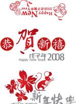 春节素材-新年