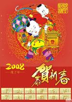 2008新年年历