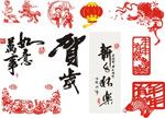 春节素材-集合
