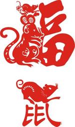 春节素材-鼠年
