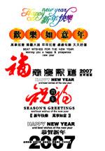 春节素材-新年祝