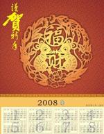 春节挂历CDR13