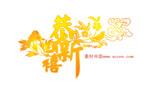 春节素材-恭贺新