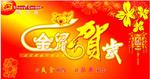 春节矢量素材_鼠