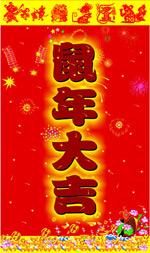 春节矢量素材_吉