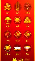 春节素材-喜庆元