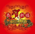 春节素材-喜庆