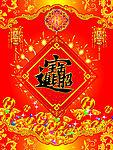 春节矢量素材招财