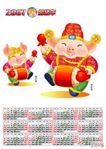 矢量金猪年历