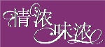 情人节字体1