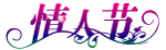 情人节字体2