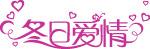 情人节字体4