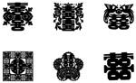 喜字图152款