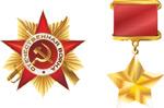 俄罗斯金色勋章