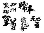赛龙舟字体