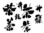 龙井茶字体