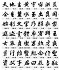 矢量书法字