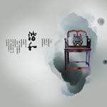 中国风谐和