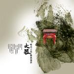 中国风大器