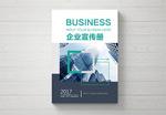 商务风企业画册