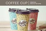 咖啡杯包装样机