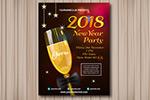 2018新年年会海报