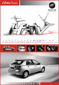 汽车广告宣传单
