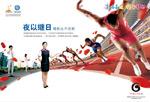 移动亚运会广告
