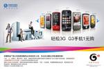 3G时尚移动手机