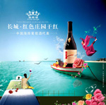 恋海情红酒广告