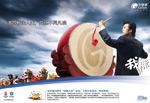 中国移动广告