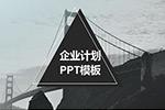 企业计划PPT模板