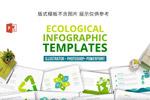 PPT生态信息图表
