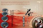 品茶之道文化节