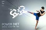 健身减肥主题海报