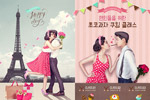 情人节主题海报