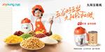 九阳豆浆机海报