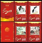 2001年中国风挂历