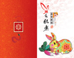 兔年快乐新春贺卡