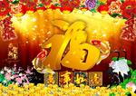2011新年福字