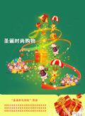 圣诞节购物海报设