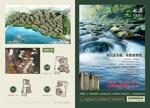 天琴湾地产广告
