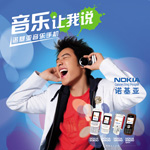 诺基亚音乐手机