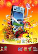 中国移动缤纷海报