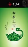 龙茗堂春茶海报