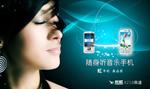 长虹手机广告