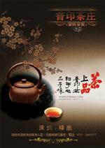 茶庄广告海报