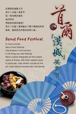 韩式美食节海报